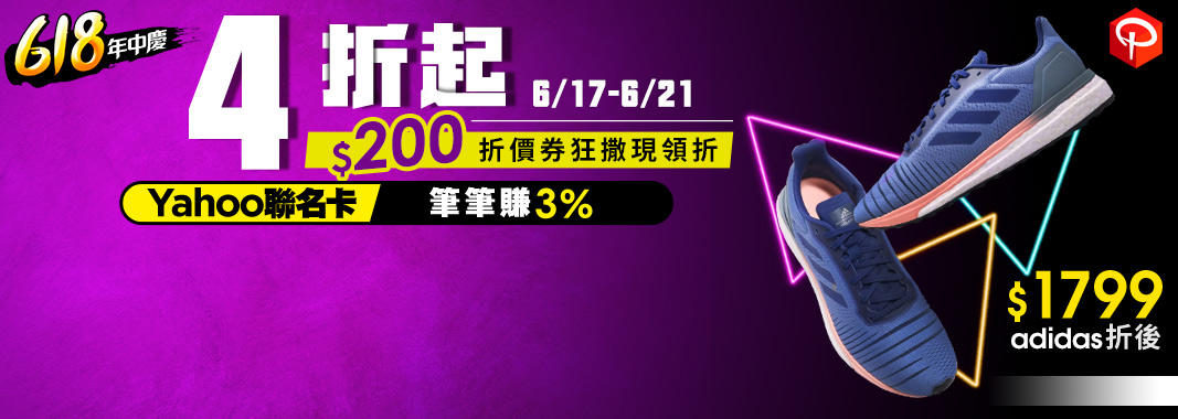 pump306 全館4折+200神券