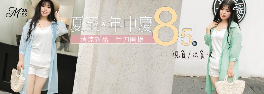 miss38中大尺碼精品女裝 85折