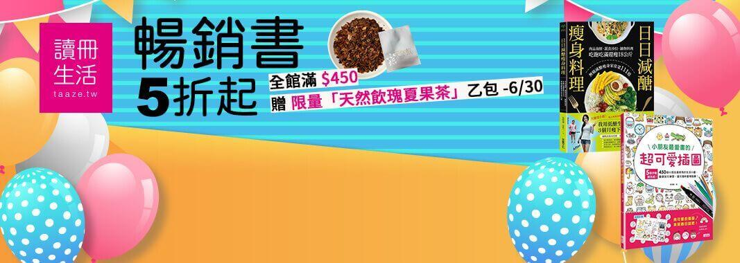TAAZE 讀冊生活網路書店 暢銷書5折