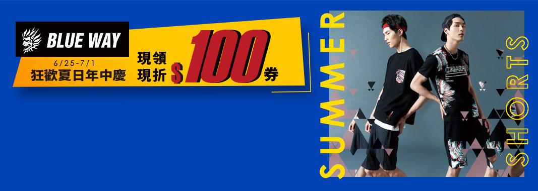 BLUEWAY現領折100券