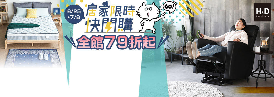 H&D 東稻家居 滿額85折