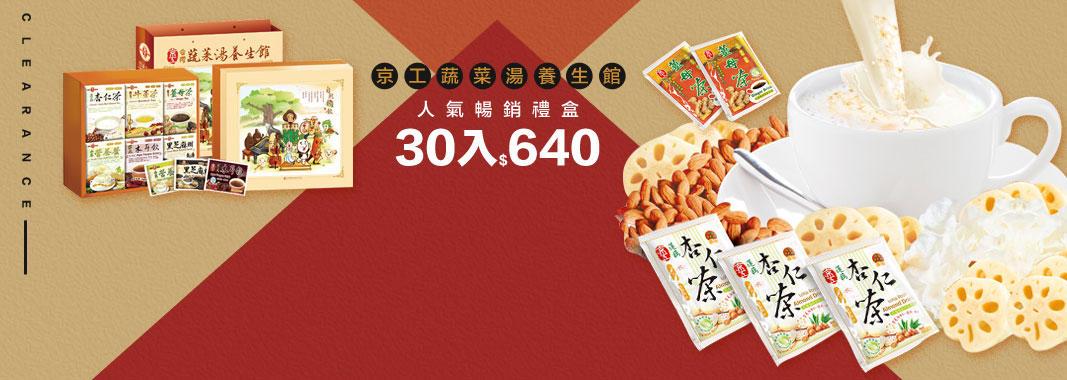 人氣暢銷禮盒 (5入6款口味/盒)共30