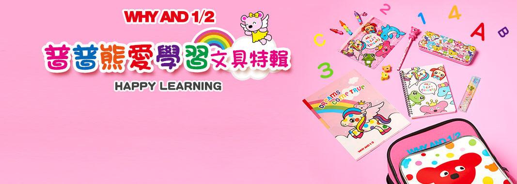 WHY AND 1/2 普普熊愛學習文具