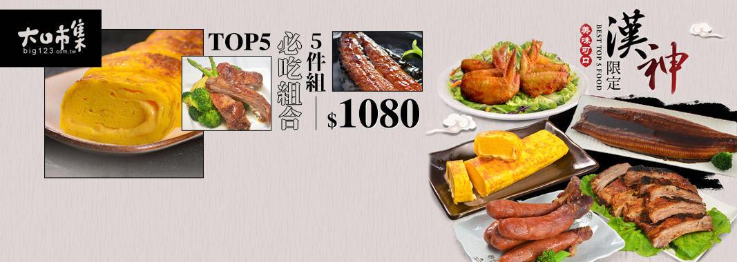 漢神限定-大口市集TOP5必吃超值組合(