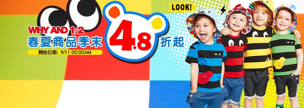 WHY AND 1/2春夏商品4.8折起