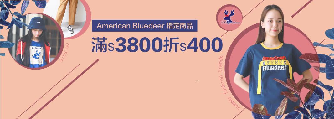 指定商品 滿3800現折400