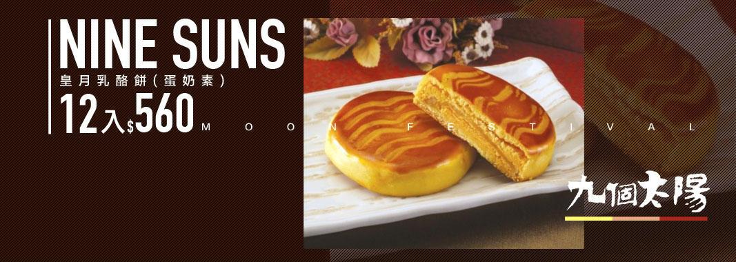 皇月乳酪餅12入/蛋奶素 含運價560元