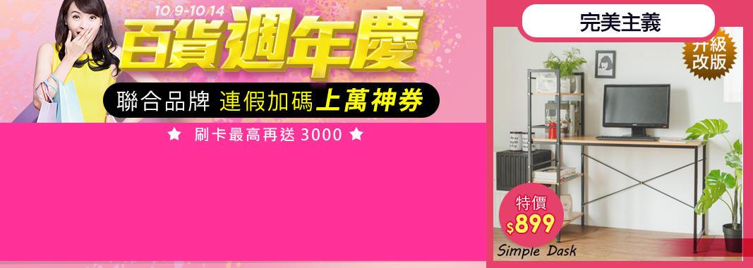 百貨周年慶 最高現折600
