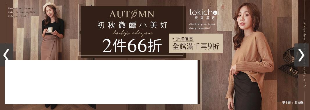 東京著衣 兩件66折