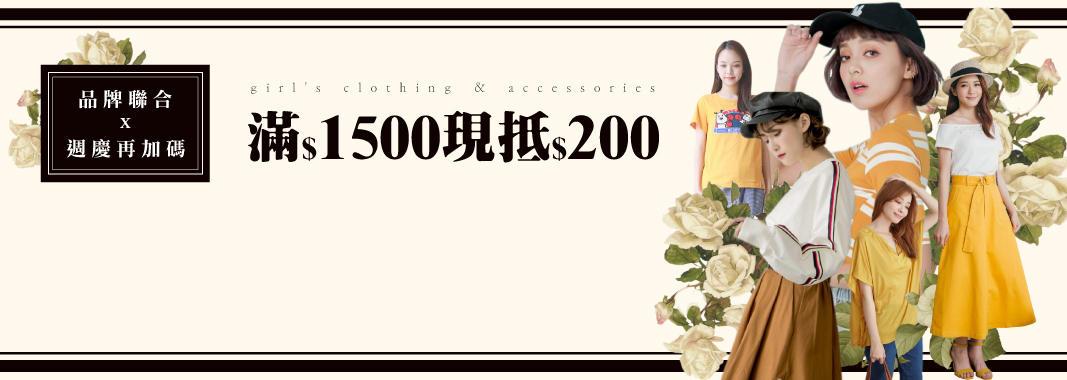 精選女裝配件結帳滿1500現抵200
