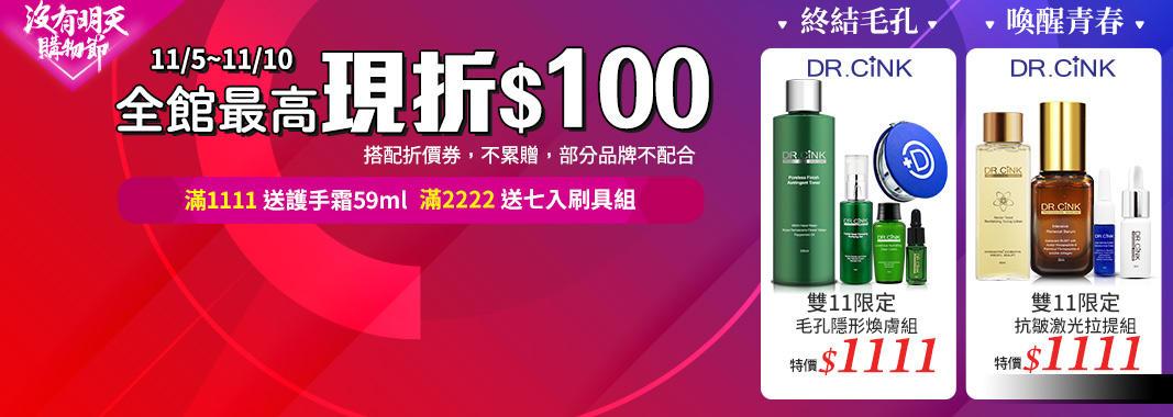 BG SHOP 全館最高限折$100