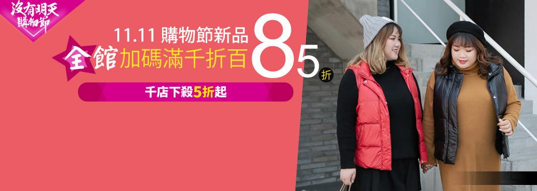 miss38中大 全館加碼滿千折百85折