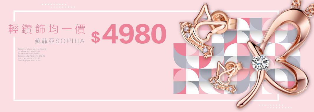 輕鑽飾均一價4980元