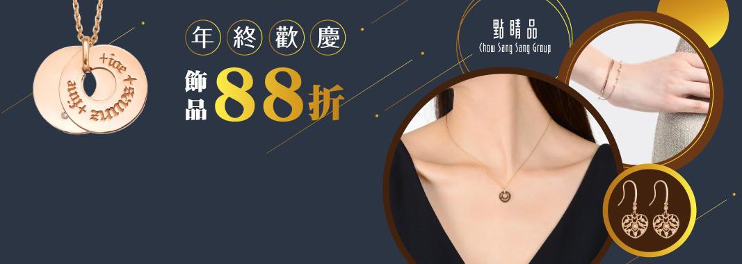 年中慶 精選商品88折