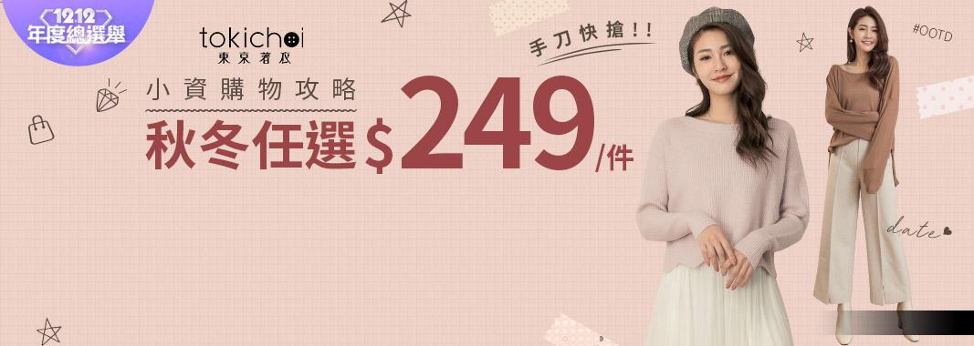 東京著衣 秋冬任選249