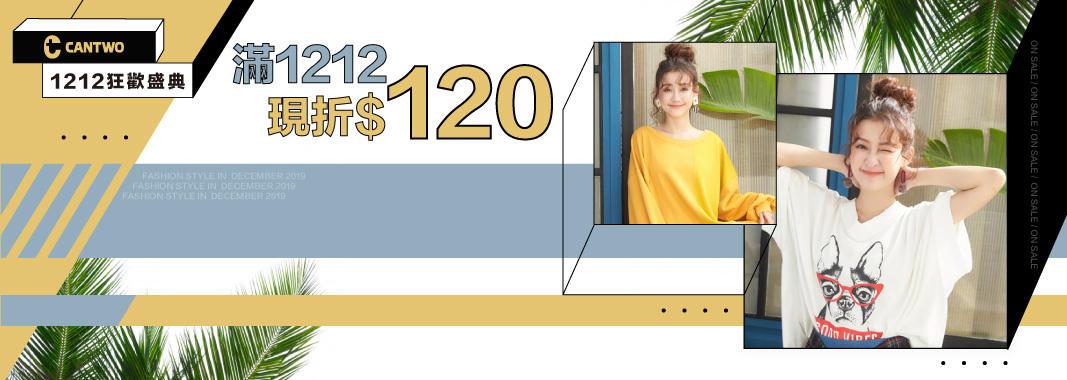 1212狂歡盛典-滿1212現折120元