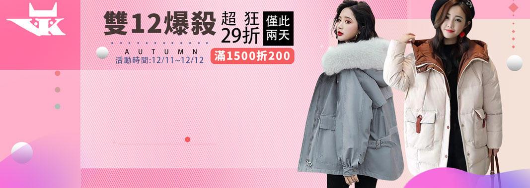 VK 滿1500折200