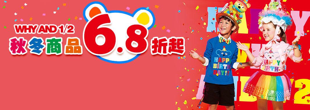 WHY AND 1/2 秋冬商品6.8折