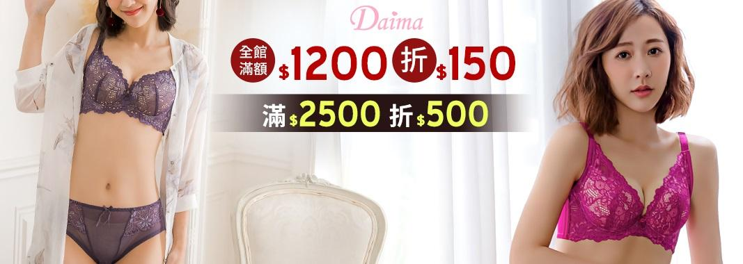 黛瑪DAIMA  滿1200折150