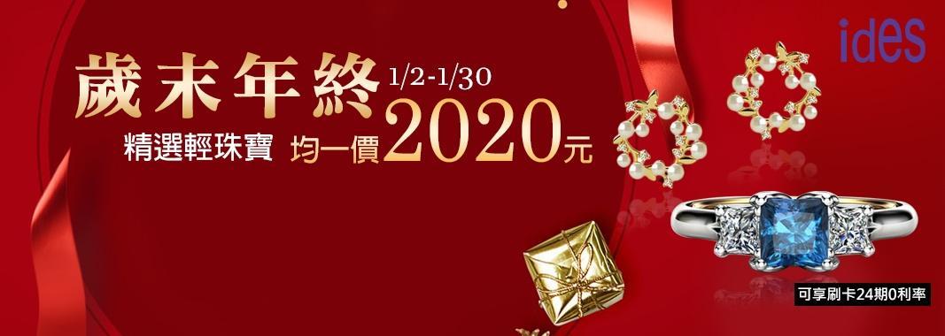 ides愛蒂思 精選輕珠寶均一價2020