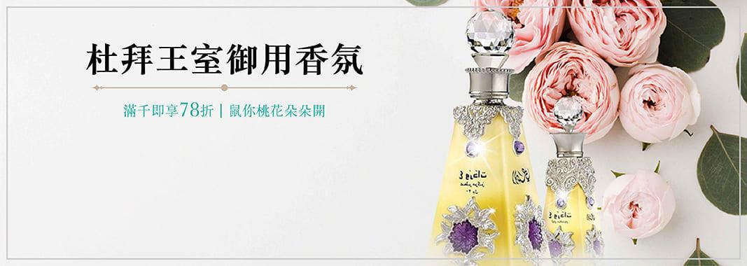 Rasasi 專區香水特價990