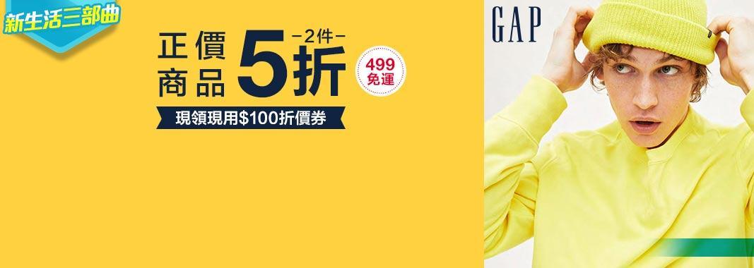 Gap官方旗艦店 正價商品第2件5折