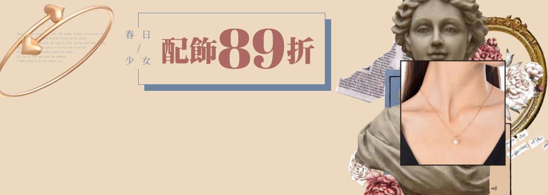 春日少女▼配飾89折