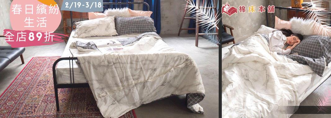 棉床本舖 全店89折