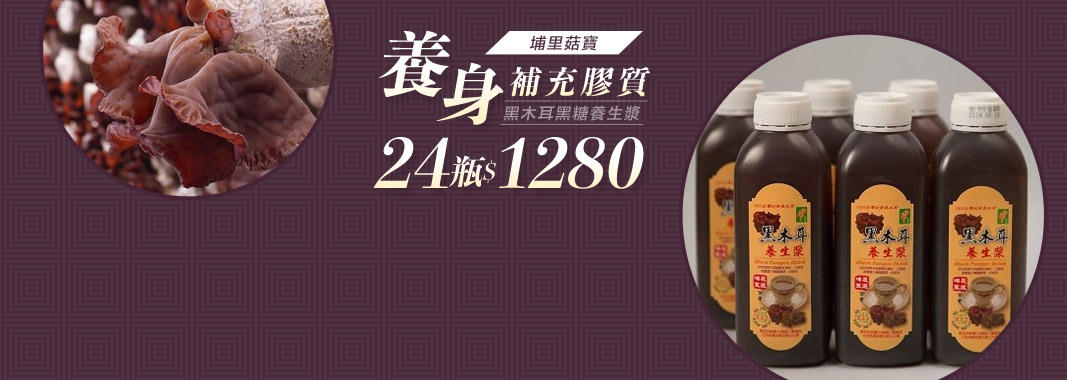 黑木耳黑糖養生漿470ml/24瓶含運價