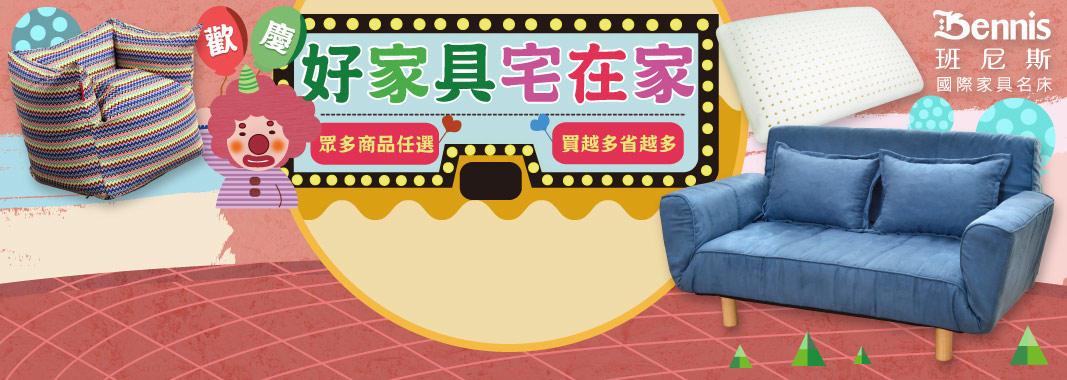 班尼斯國際傢俱名床