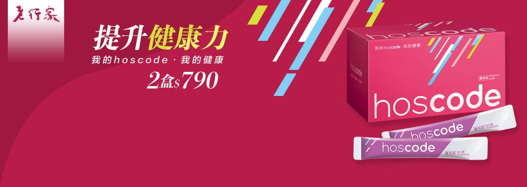 X2盒 hoscode益生菌(蔓越莓)