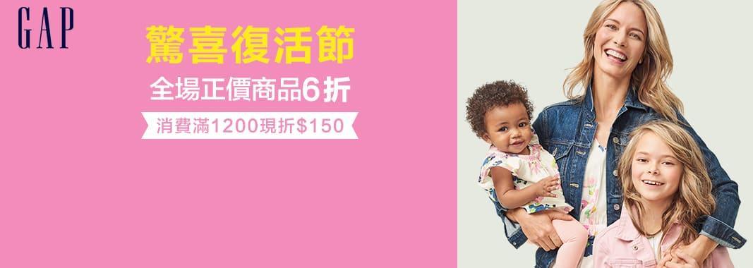 Gap官方旗艦店 正價商品6折