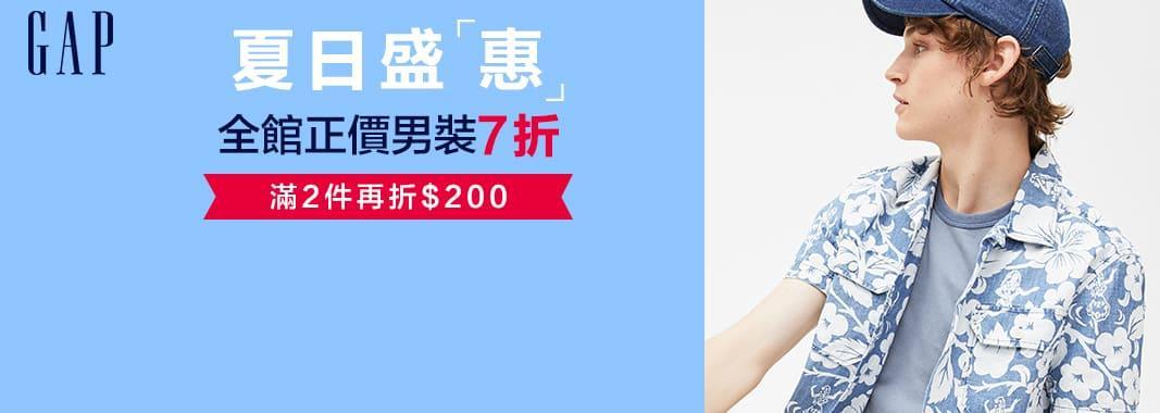 Gap官方旗艦店 全館正價男裝7折