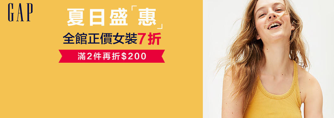 Gap官方旗艦店 全館正價女裝7折