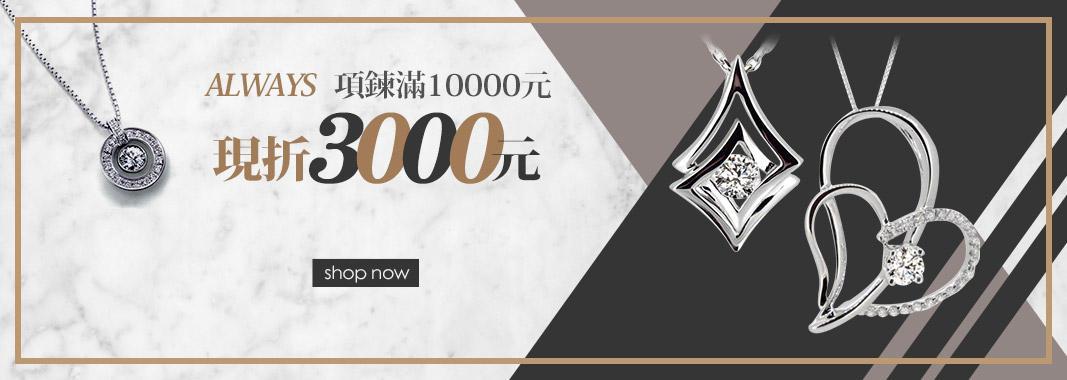 項鍊滿10000元現折3000元