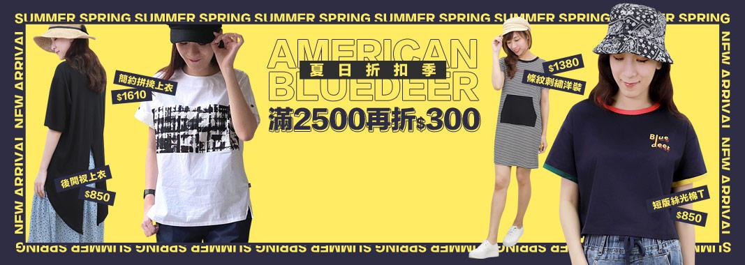 夏日折扣季 全面690元起 結帳滿250