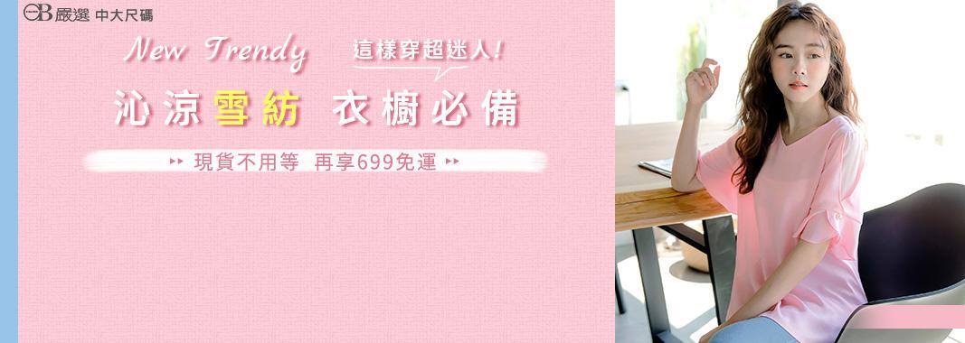 OB嚴選 699免運