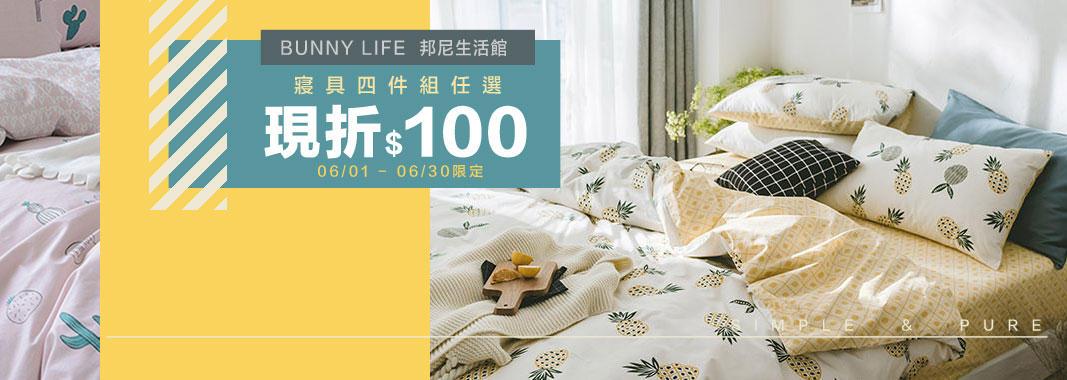 寢具四件組任選現折100專區