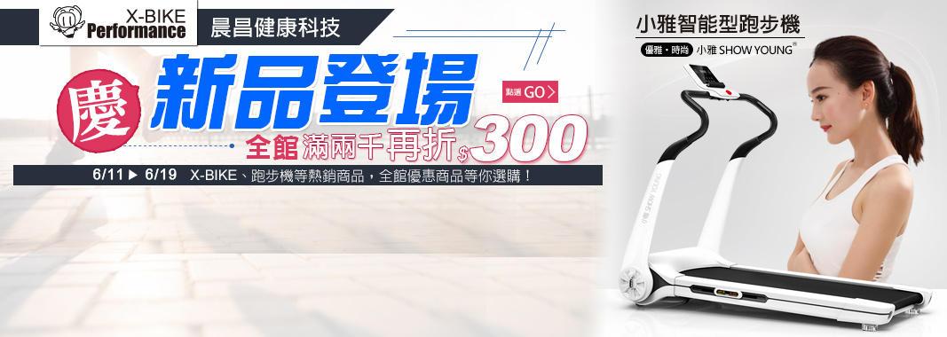 晨昌滿2000折300