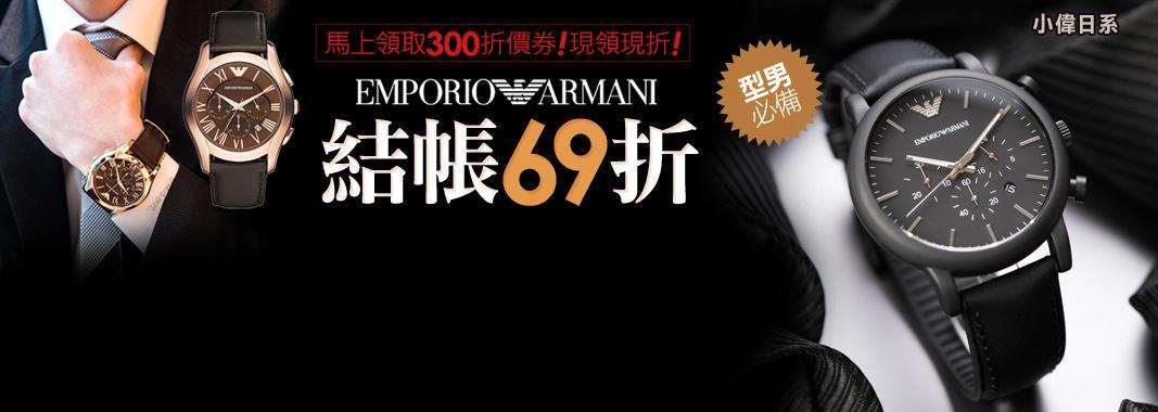 小偉日系ARMANI69折+300折價券