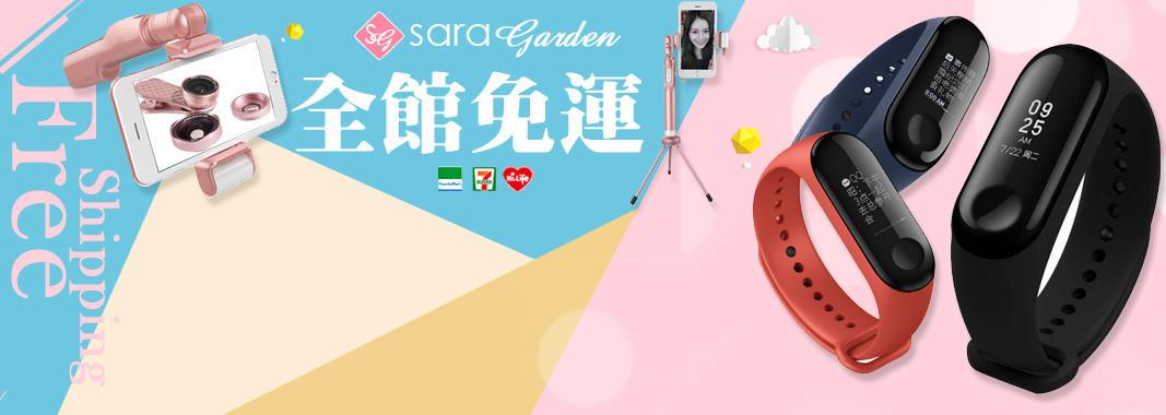 Sara-Garden★全館超取免運費!