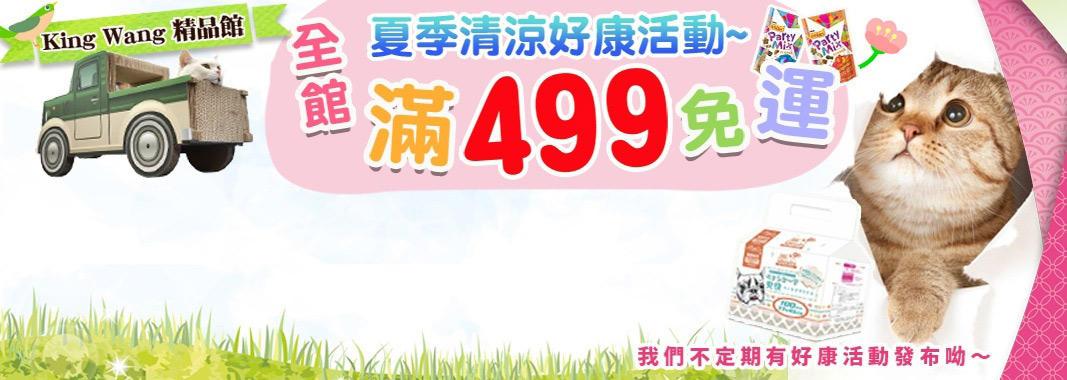 KinWang 領50現折+499免運