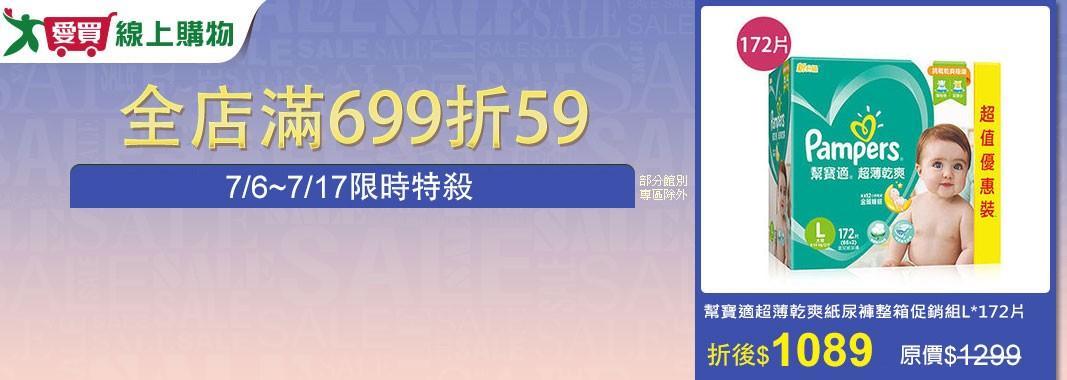 愛買 全店滿699折59