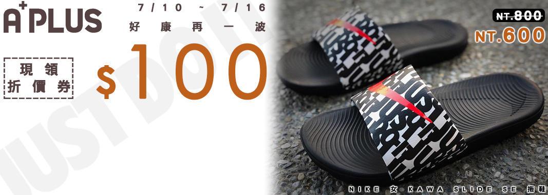 A plus 領100折價券