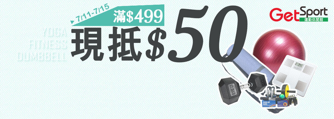 getsport 滿額折50