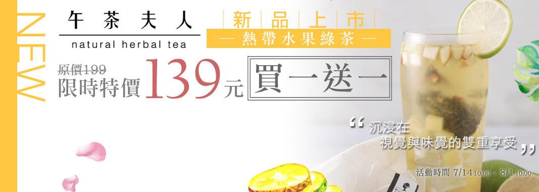 午茶夫人 新品上市 限時特價