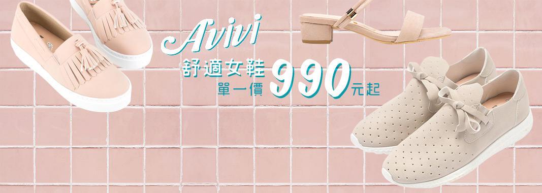 舒適女鞋均一價990元起