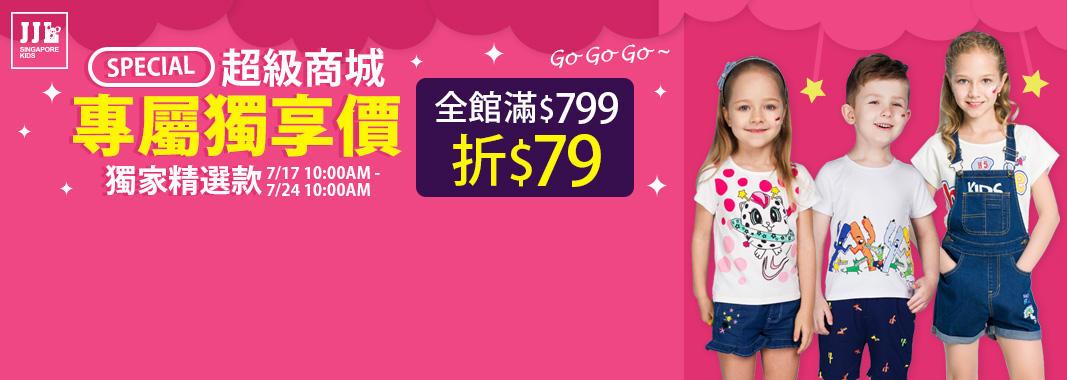 JJL★滿799現折79元