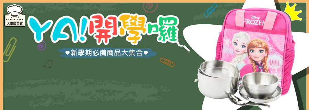 大廚師百貨 - 開學商品大集合