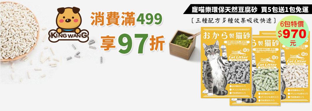 KinWang 滿499享79折